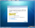 Windows7βインストール画面:プロダクトキーの入力