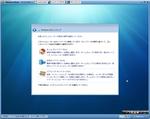 Windows7βインストール画面:ネットワークの場所の指定