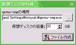 vmxMaker設定スクリーンショット(仮想ディスク作成)