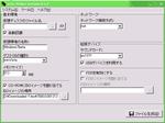 vmxMakerの設定のスクリーンショット(メイン画面)